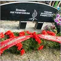 Воинам-пограничникам, погибшим на Брянской земле...